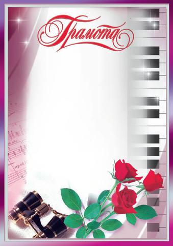 Грамота музыкальная А4