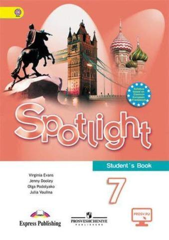 Spotlight 7 кл. Student's book. Английский в фокусе. Ваулина Ю., Дули Д., Подоляко О. Учебник в комплекте с CD. 2013 год