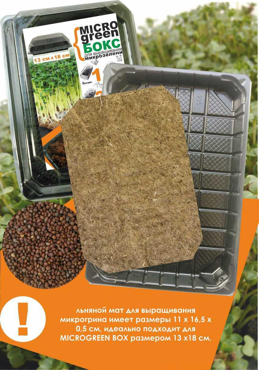 Льняной мат для выращивания микрозелени   ТМ LUCKY HARVEST