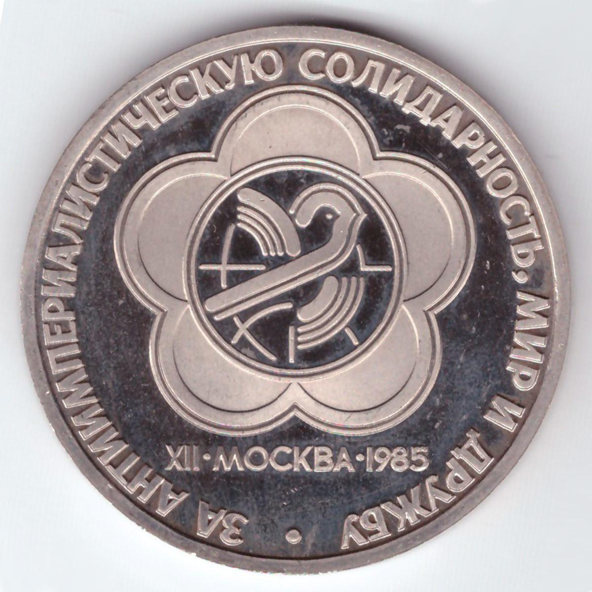 (Стародел PROOF) 1 рубль 1985 год. XII Всемирный фестиваль молодежи и студентов в Москве