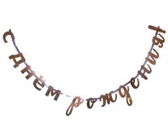 Гирлянда- буквы С ДР Графика, розовое золото 210 см, 1 шт.