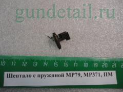 Шептало с пружиной ПМ, МР-79, МР-371, Р-411