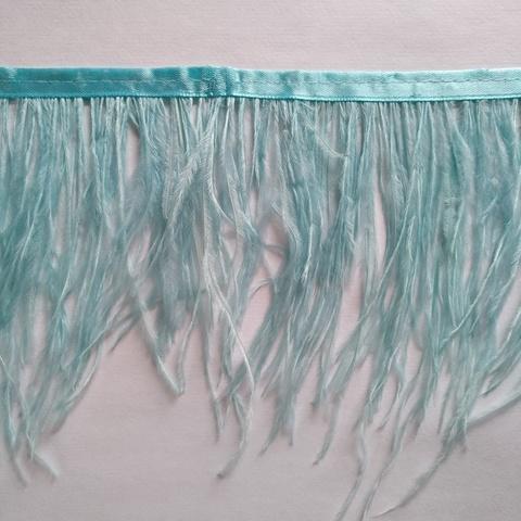 Тесьма  из перьев страуса h 10-15 см., бледно-бирюзовый (55)