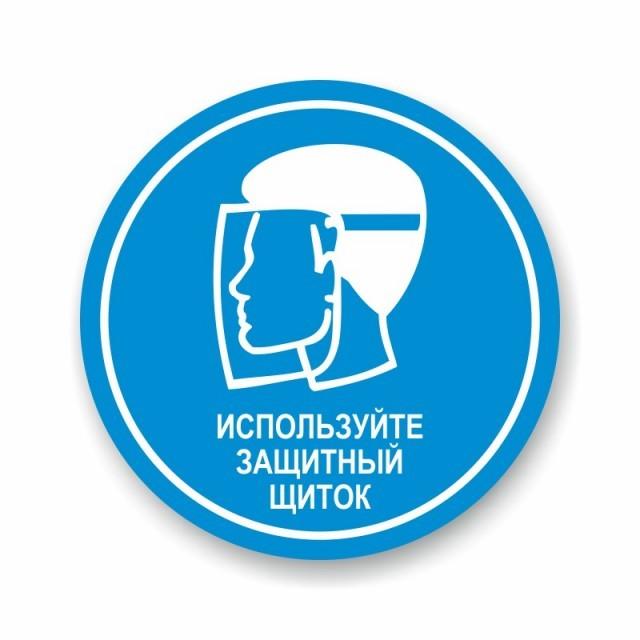 Наклейка «Используйте защитный щиток»