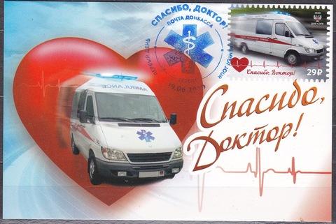 Почта ДНР (2020 06.19.) Спасибо, доктор!-картмаксимум