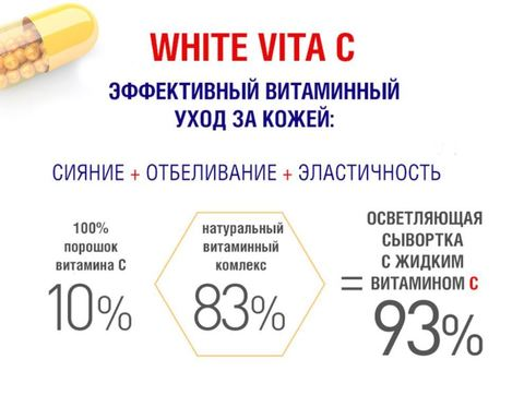 WHITE VITA-C LIQUID SERUM