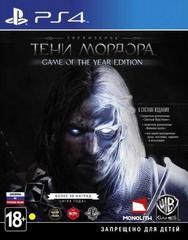 Средиземье: Тени Мордора GOTY (PS4, русские субтитры)