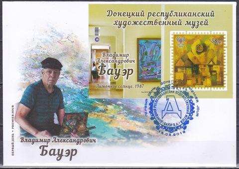 Почта ДНР (2019 05.16.) В.А.Бауер-Лимонное солнце 1987 - КПД