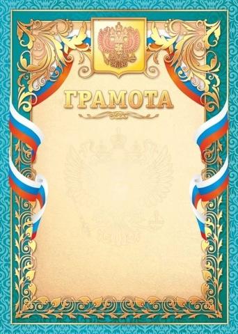 Грамота (герб, фольга)