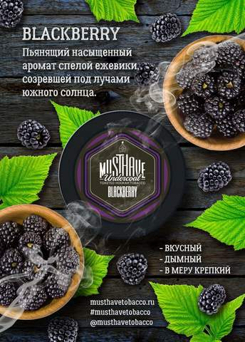 Табак MustHave Blackberry 125гр