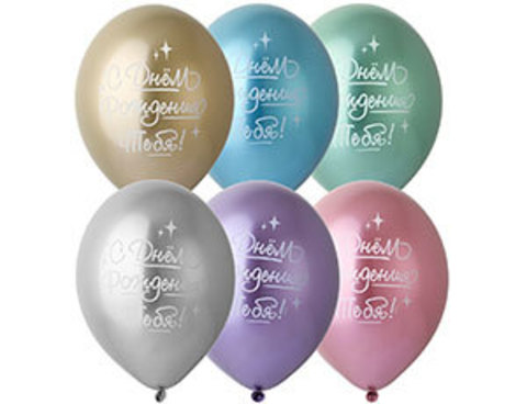 Воздушные шары Хром С ДР Тебя!
