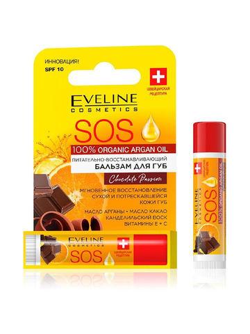 EVELINE Бальзам для губ Chocolate Passion питательно-восстанавливающий SOS 100% Organic Argan Oil