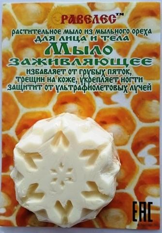 Крем-мыло «Заживляющее», 85 гр.