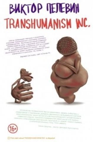 Transhumanism inc. | Пелевин В. О.