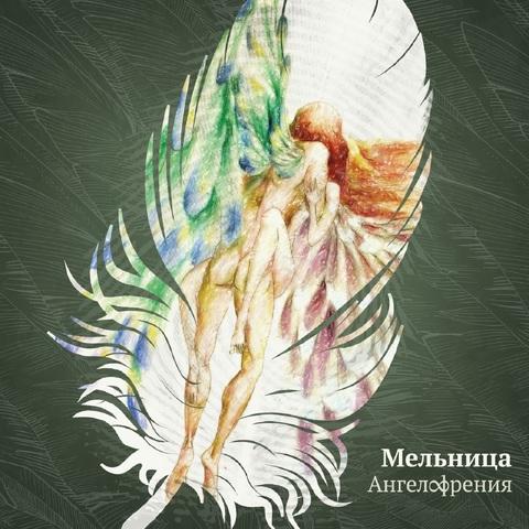 Мельница - Ангелофрения (CD)