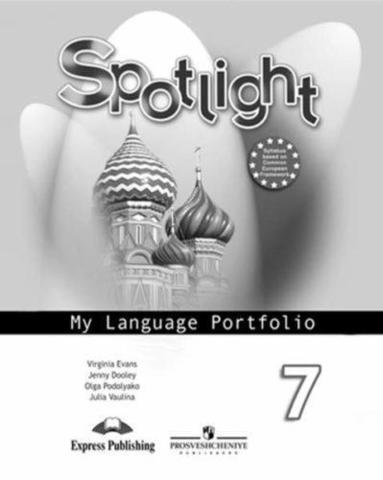 Spotlight 7 кл. Английский в фокусе. Языковой портфель