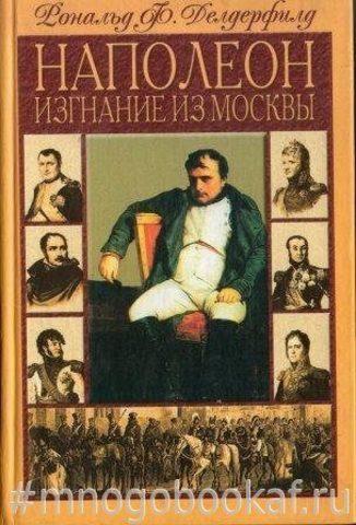Наполеон. Изгнание из Москвы