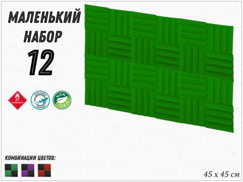 2,43м² акустический поролон ECHOTON AURA  450 green  12  pcs