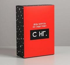 Коробка складная «С НГ», 16 × 23 × 7.5 см, 1 шт.