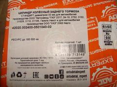 РТЦ задний ГАЗель  УАЗ 2360 Д32 (АДС) Стандарт