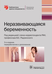 """Неразвивающаяся беременность (серия """"Библиотека врача-специалиста"""")"""
