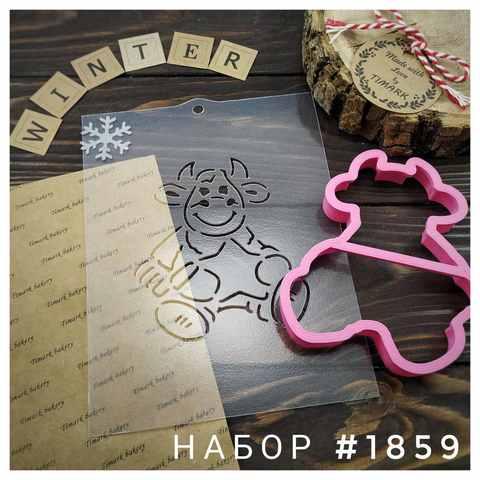 Набор №1859 - Бычок