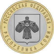 10 рублей Республика Коми 2009 г. UNC