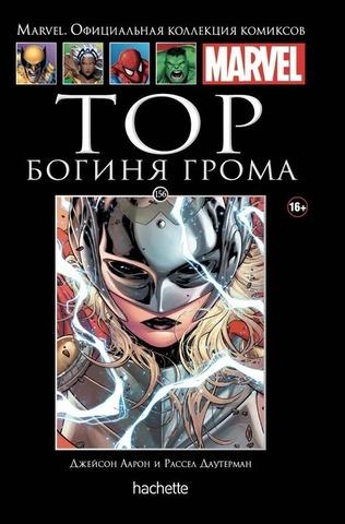 Тор. Богиня Грома (Ашет #156)