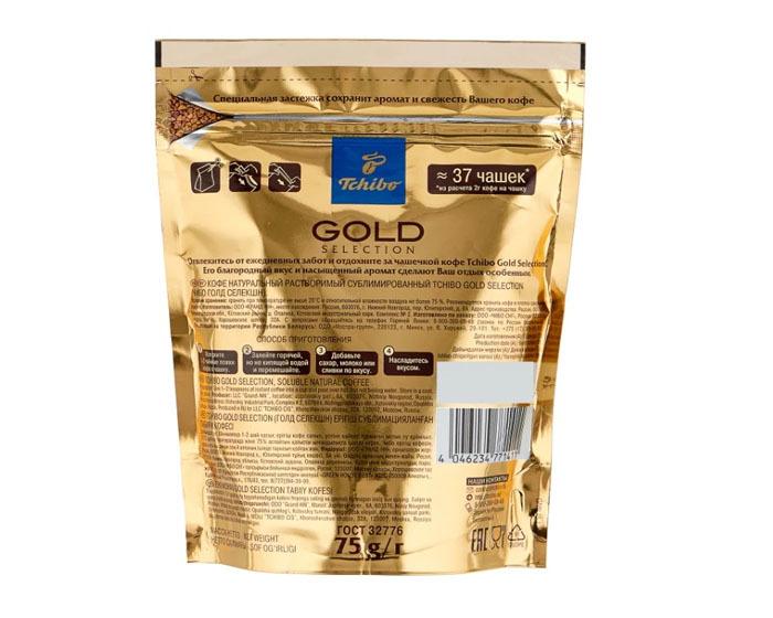 цена Кофе растворимый Tchibo Gold Selection, 75 г пакет