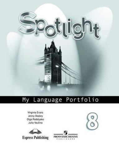 Spotlight 8 кл. Английский в фокусе. Языковой портфель