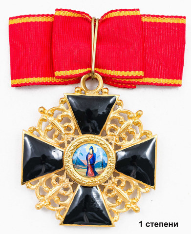 Орден св. Анны парадный (копия)