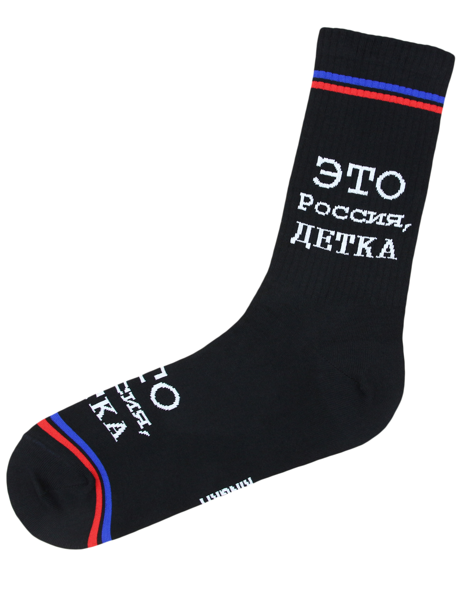 Это россия (черные)
