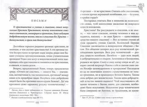 Солнце на закате. Избранное о Православии, спасении и последних временах. Святитель Игнатий (Брянчанинов)