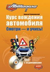 Курс вождения автомобиля. Смотри - и учись! (+DVD с видеоуроками)