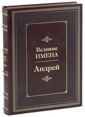 Андрей . Великие имена