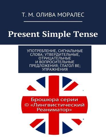 Present Simple Tense Употребление, сигнальные слова; утвердительные, отрицательные и вопросительные предложения; глагол be; упражнения