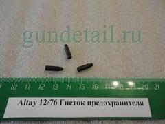 Гнеток предохранителя Altay 12/76