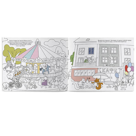 Альбомная раскраска «Веселые каникулы в городе»