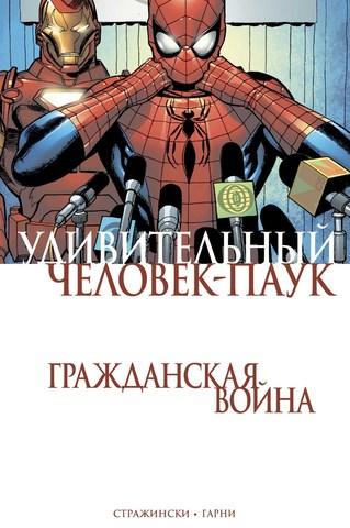 Удивительный Человек-Паук. Гражданская Война (Б/У)