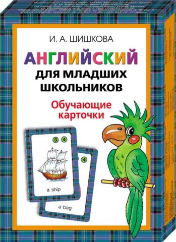Шишкова И. А. Английский для младших школьников. Обучающие карточки