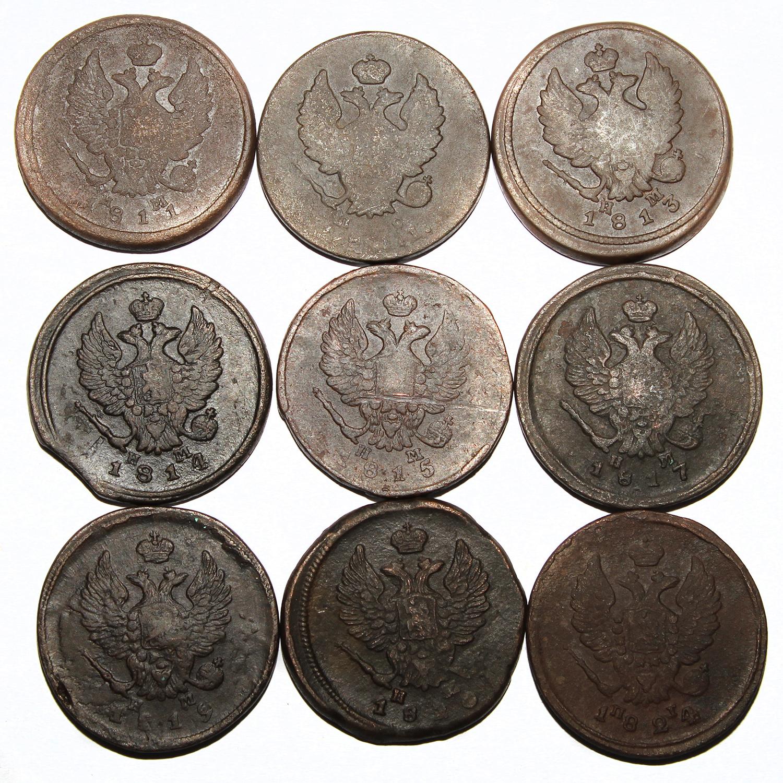 Набор из 9 монет Александр I 2 копейки 1811 НМ, 1811 ПС, 1813-1815, 1817, 1819, 1820, 1824 гг