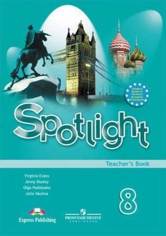 Spotlight 8 кл. Teacher's book. Английский в фокусе. Книга для учителя