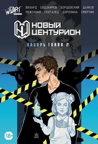 Новый Центурион: Лазурь. Глава 2 Эксклюзивная обложка для Comic Con Russia