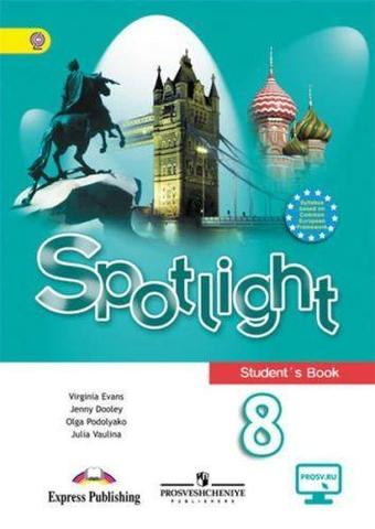 Spotlight 8 кл. Student's book. Английский в фокусе. Ваулина Ю., Дули Д., Подоляко О. Учебник. 2018 год