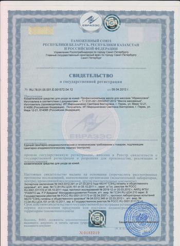ПРОФЕССИОНАЛЬНОЕ МАСЛО ДЛЯ МАССАЖА АБРИКОСОВОЕ 0,700 кг