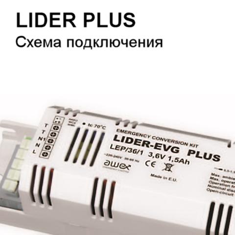 Схема подключения конверсионного модуля (conversion kit) LIDER PLUS