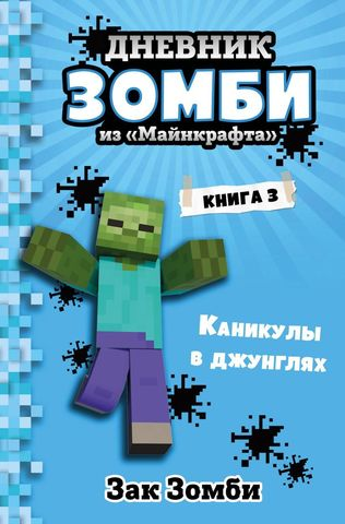 Дневник Зомби из