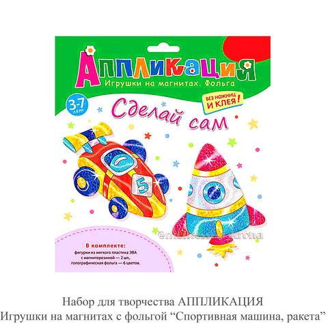 Набор для творчества АППЛИКАЦИЯ Игрушки на магнитах с фольгой «Спортивная машина, ракета»