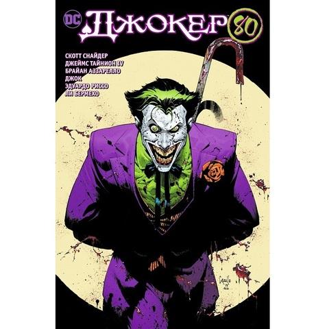 Джокер. 80 лет знаменитому злодею (Сингл)