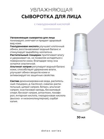 OZ! DETOX Увлажняющая сыворотка для лица с гиалуроновой кислотой (30 мл)